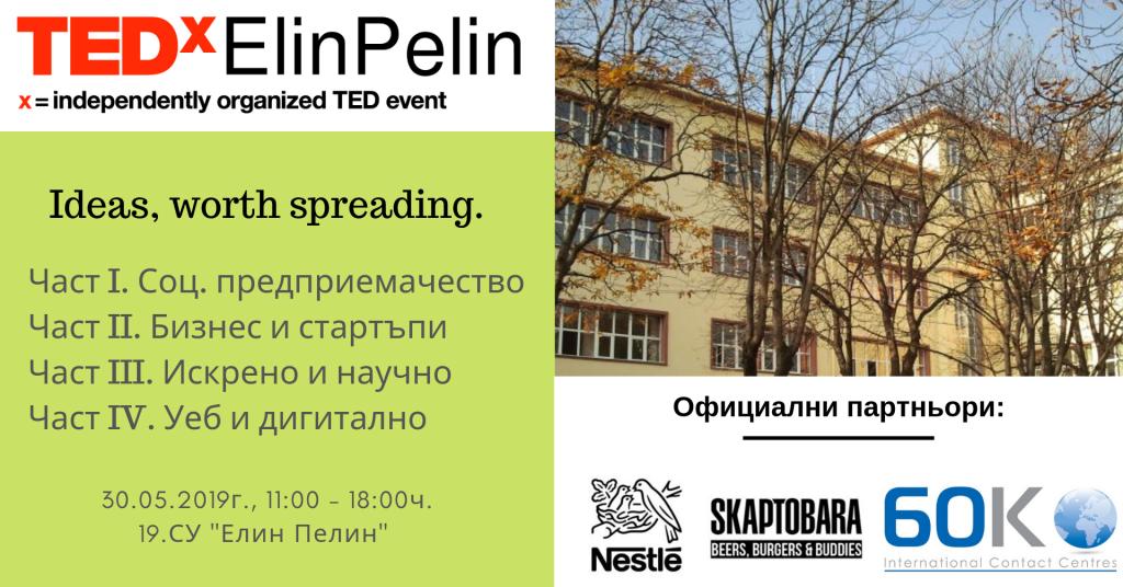 TedX Elin Pelin